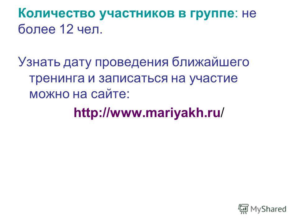 Количество участников в группе: не более 12 чел. Узнать дату проведения ближайшего тренинга и записаться на участие можно на сайте: http://www.mariyakh.ru/