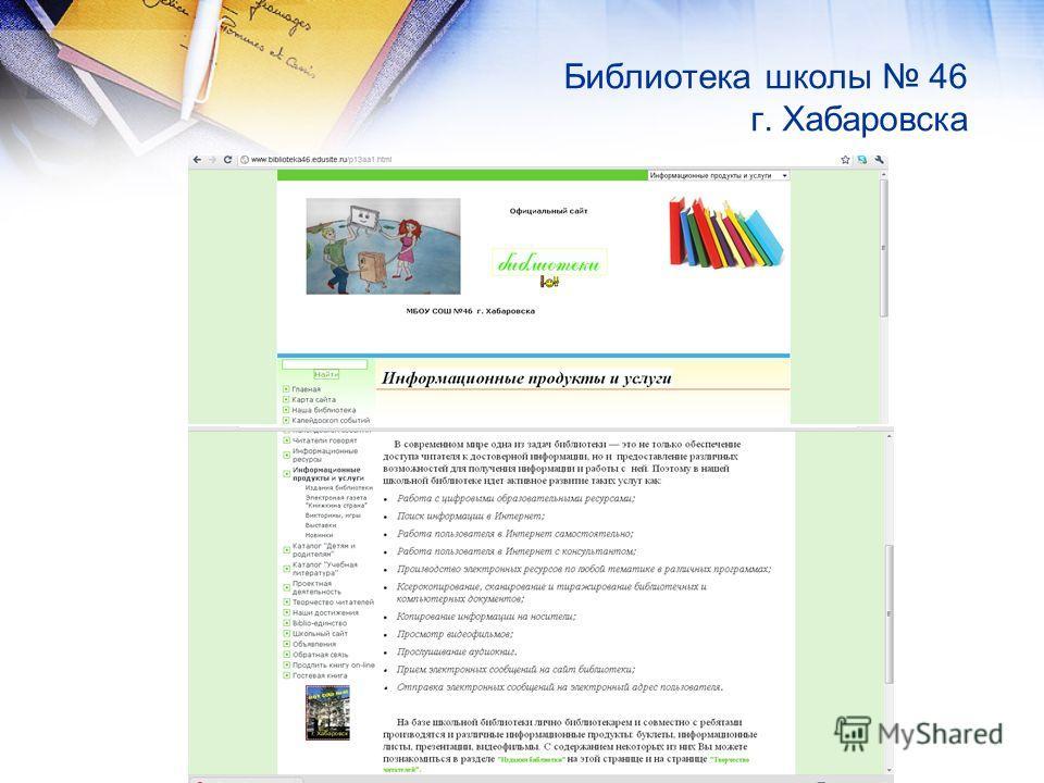 Библиотека школы 46 г. Хабаровска