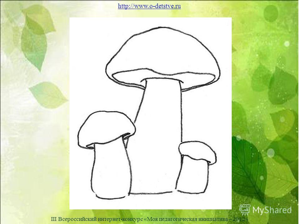 http://www.o-detstve.ru III Всероссийский интернет-конкурс «Моя педагогическая инициатива – 2012»