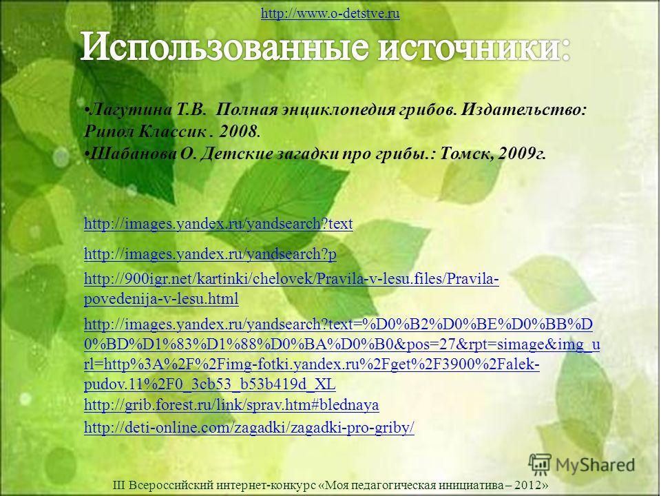 http://grib.forest.ru/link/sprav.htm#blednaya http://900igr.net/kartinki/chelovek/Pravila-v-lesu.files/Pravila- povedenija-v-lesu.html http://images.yandex.ru/yandsearch?text http://images.yandex.ru/yandsearch?p http://images.yandex.ru/yandsearch?tex