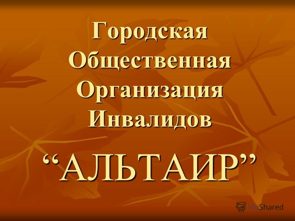 Городская Общественная Организация Инвалидов АЛЬТАИР