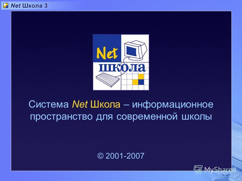 Система Net Школа – информационное пространство для современной школы © 2001-2007