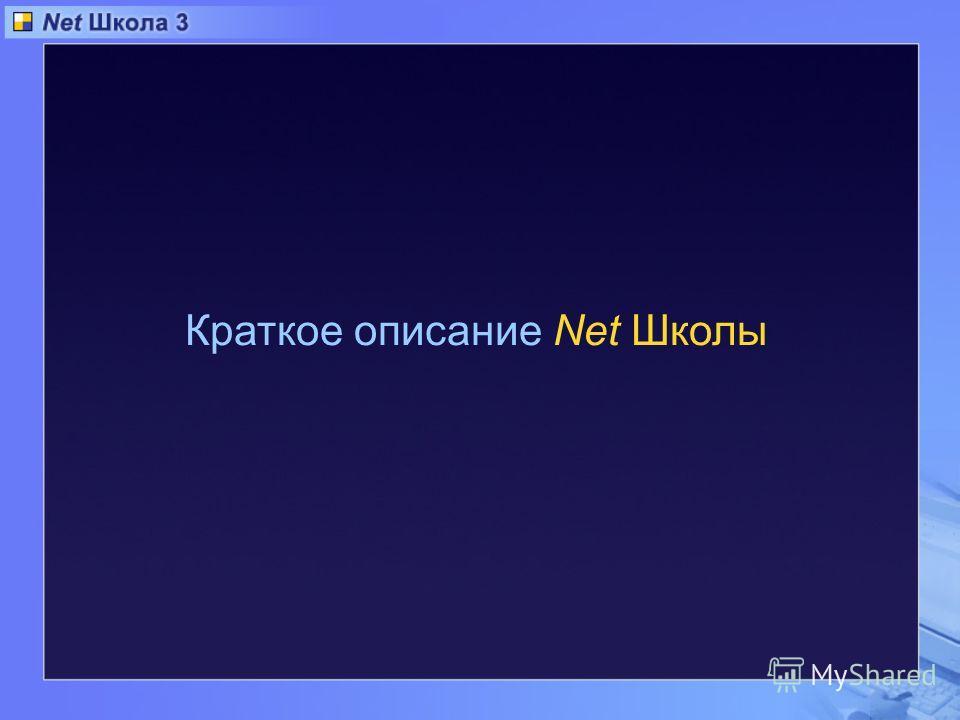 Краткое описание Net Школы
