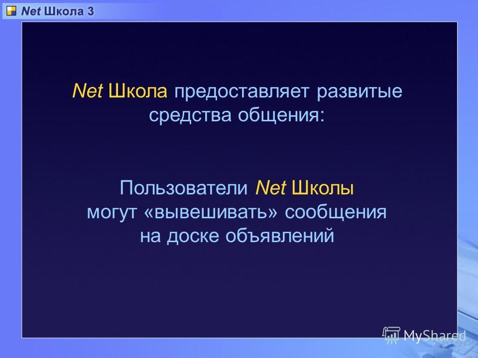 Net Школа предоставляет развитые средства общения: Пользователи Net Школы могут «вывешивать» сообщения на доске объявлений