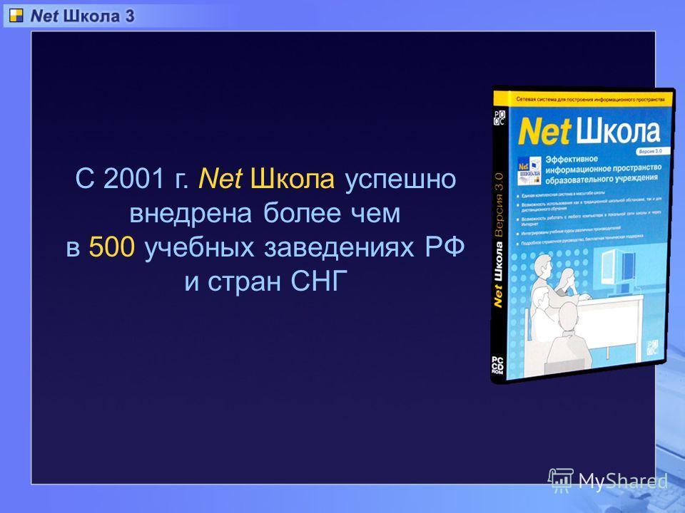 С 2001 г. Net Школа успешно внедрена более чем в 500 учебных заведениях РФ и стран СНГ