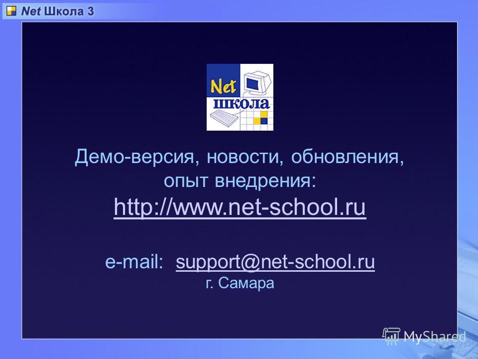 Демо-версия, новости, обновления, опыт внедрения: http://www.net-school.ru e-mail: support@net-school.rusupport@net-school.ru г. Самара