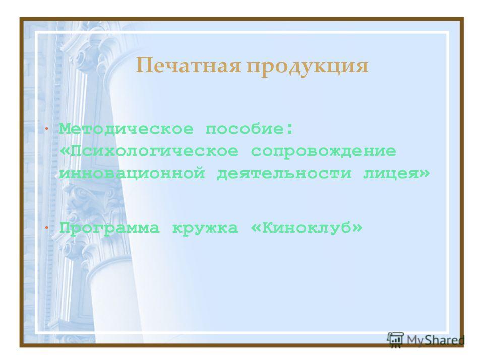 Печатная продукция Методическое пособие : « Психологическое сопровождение инновационной деятельности лицея » Программа кружка « Киноклуб »