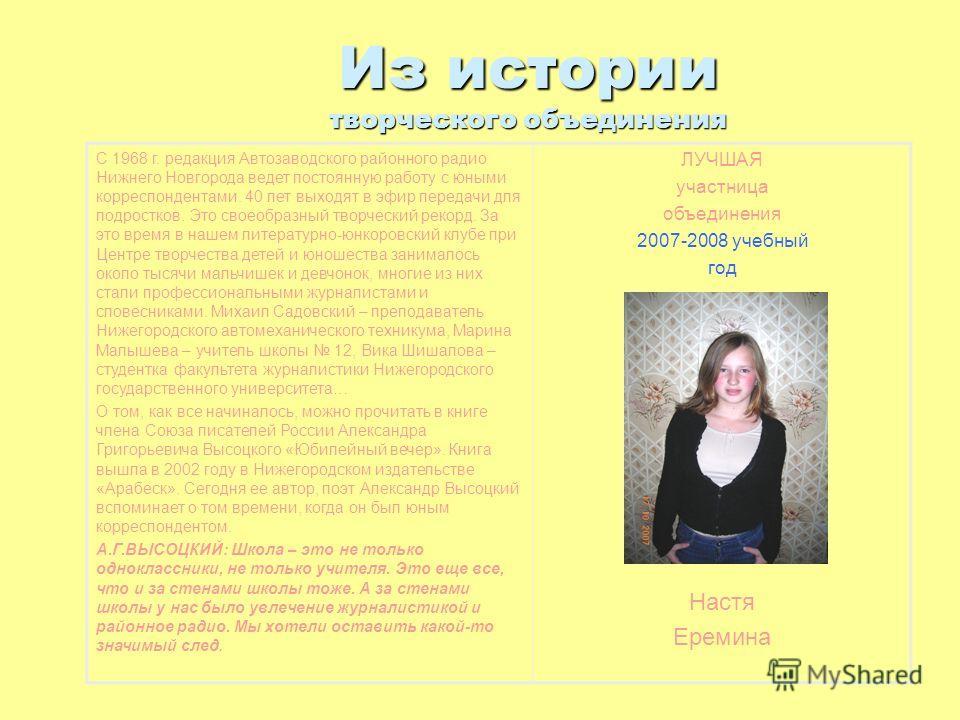 Из истории творческого объединения С 1968 г. редакция Автозаводского районного радио Нижнего Новгорода ведет постоянную работу с юными корреспондентами. 40 лет выходят в эфир передачи для подростков. Это своеобразный творческий рекорд. За это время в