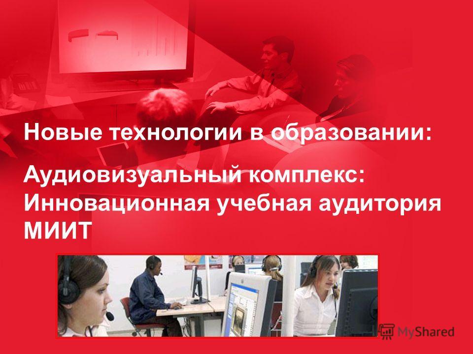 Новые технологии в образовании: Аудиовизуальный комплекс: Инновационная учебная аудитория МИИТ