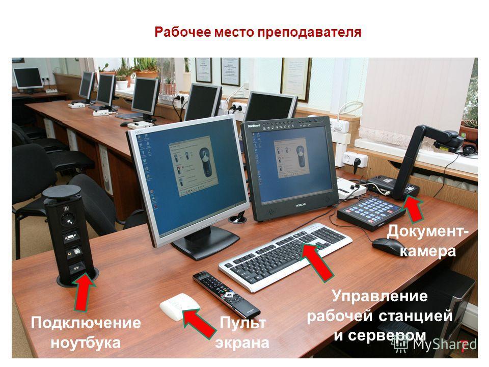 7 Рабочее место преподавателя Подключение ноутбука Управление рабочей станцией и сервером Документ- камера Пульт экрана