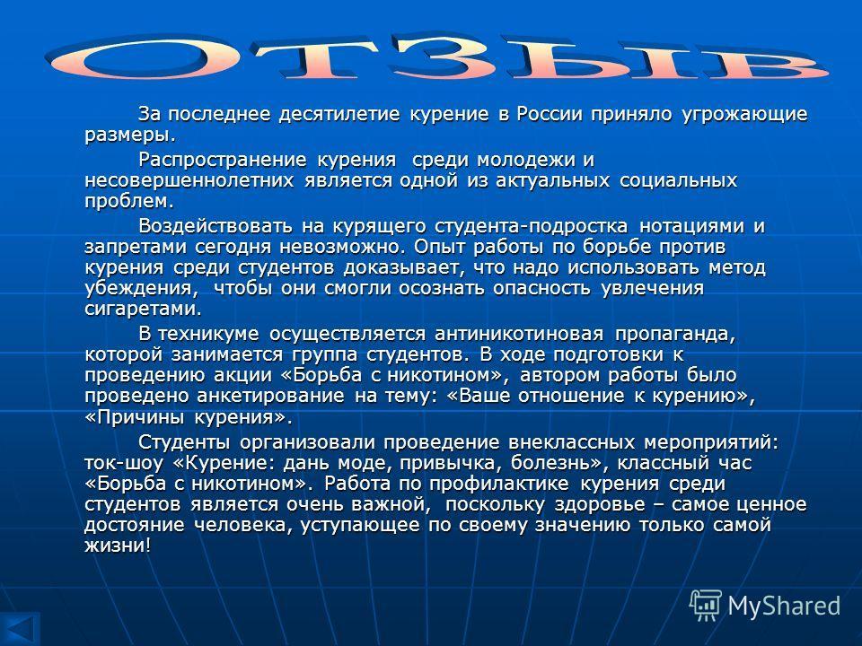 За последнее десятилетие курение в России приняло угрожающие размеры. Распространение курения среди молодежи и несовершеннолетних является одной из актуальных социальных проблем. Воздействовать на курящего студента-подростка нотациями и запретами сег