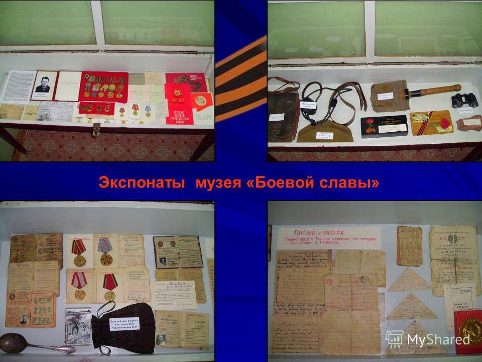 Экспонаты музея «Боевой славы»