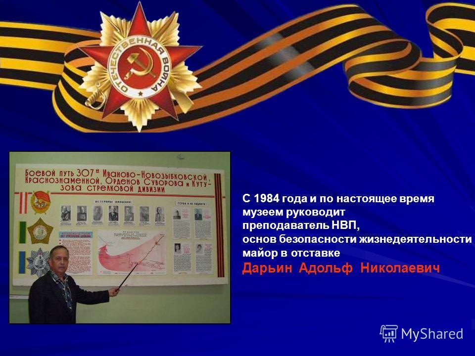 С 1984 года и по настоящее время музеем руководит преподаватель НВП, основ безопасности жизнедеятельности майор в отставке Дарьин Адольф Николаевич