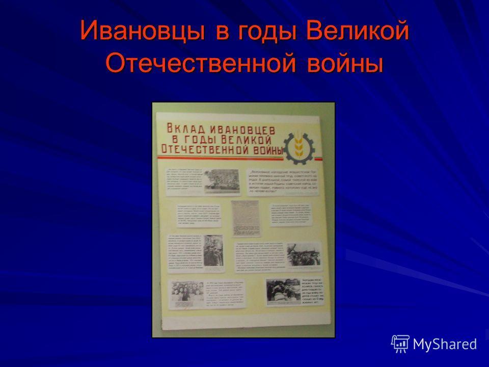 Ивановцы в годы Великой Отечественной войны