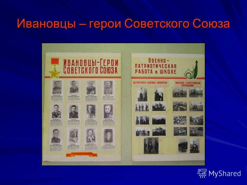 Ивановцы – герои Советского Союза