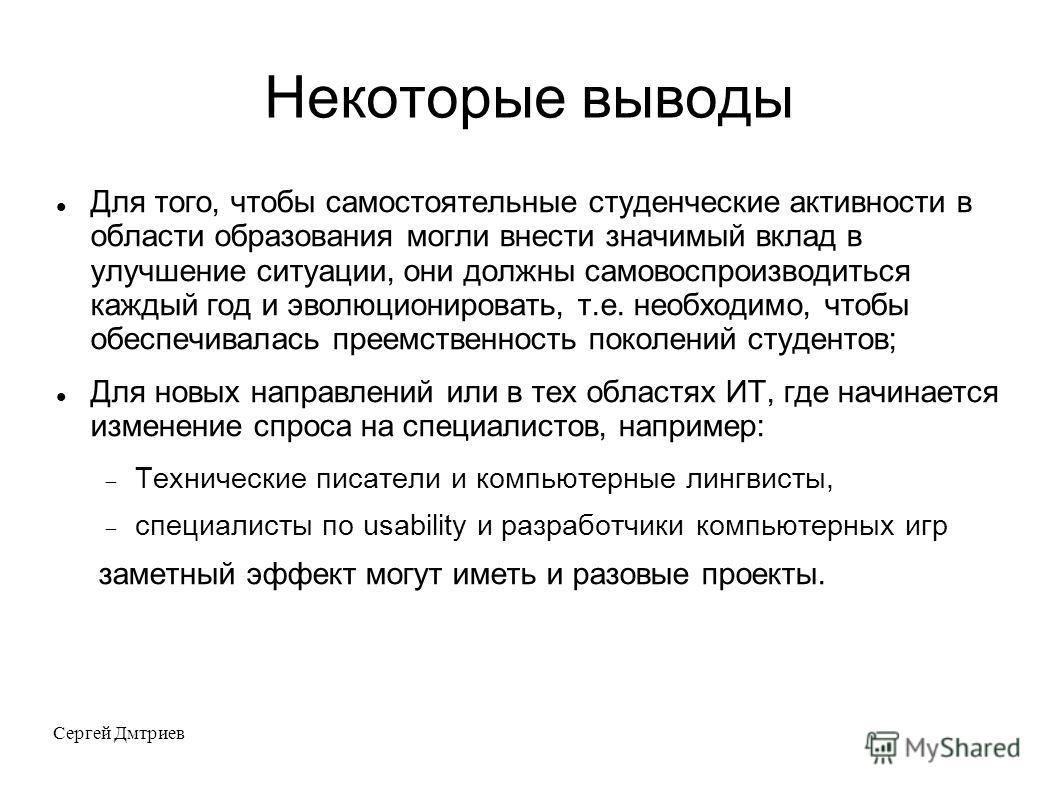 Сергей Дмтриев Некоторые выводы Для того, чтобы самостоятельные студенческие активности в области образования могли внести значимый вклад в улучшение ситуации, они должны самовоспроизводиться каждый год и эволюционировать, т.е. необходимо, чтобы обес