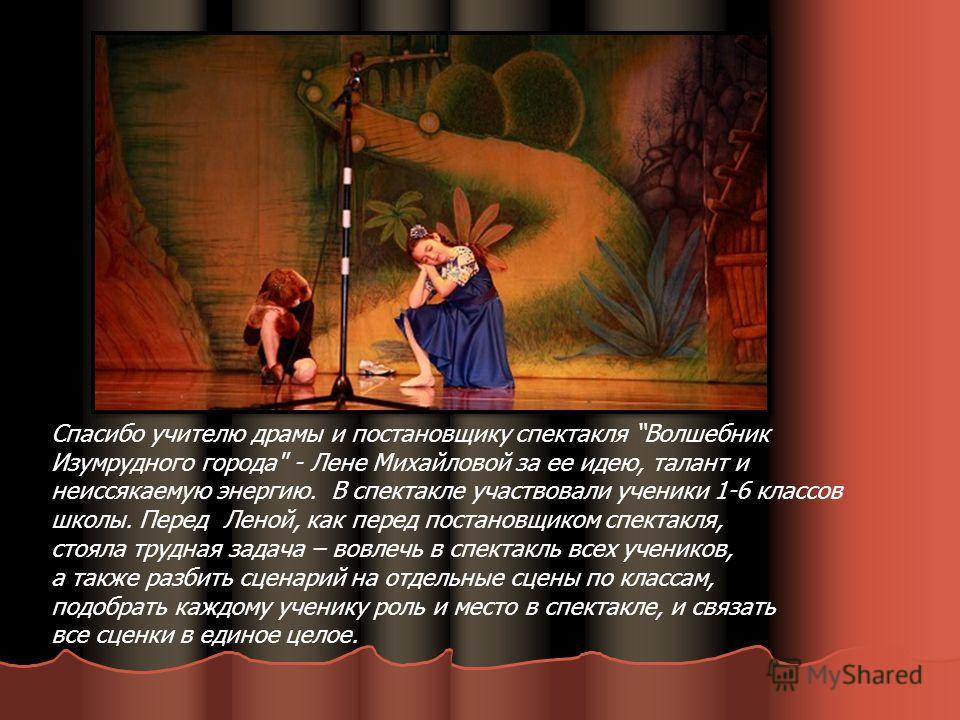 Спасибо учителю драмы и постановщику спектакля Волшебник Изумрудного города