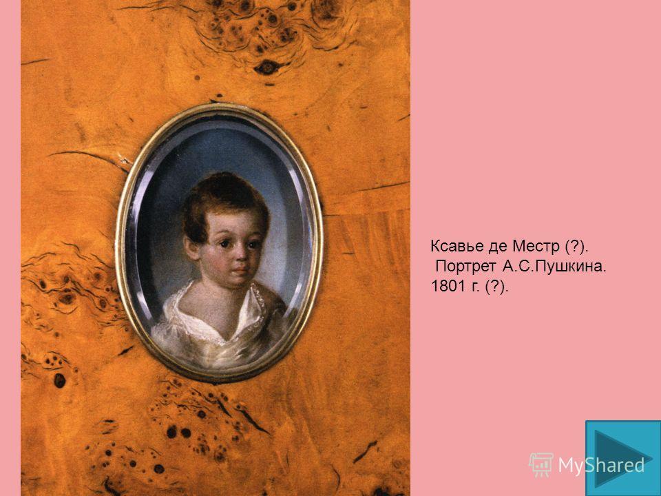 Ксавье де Местр (?). Портрет А.С.Пушкина. 1801 г. (?).