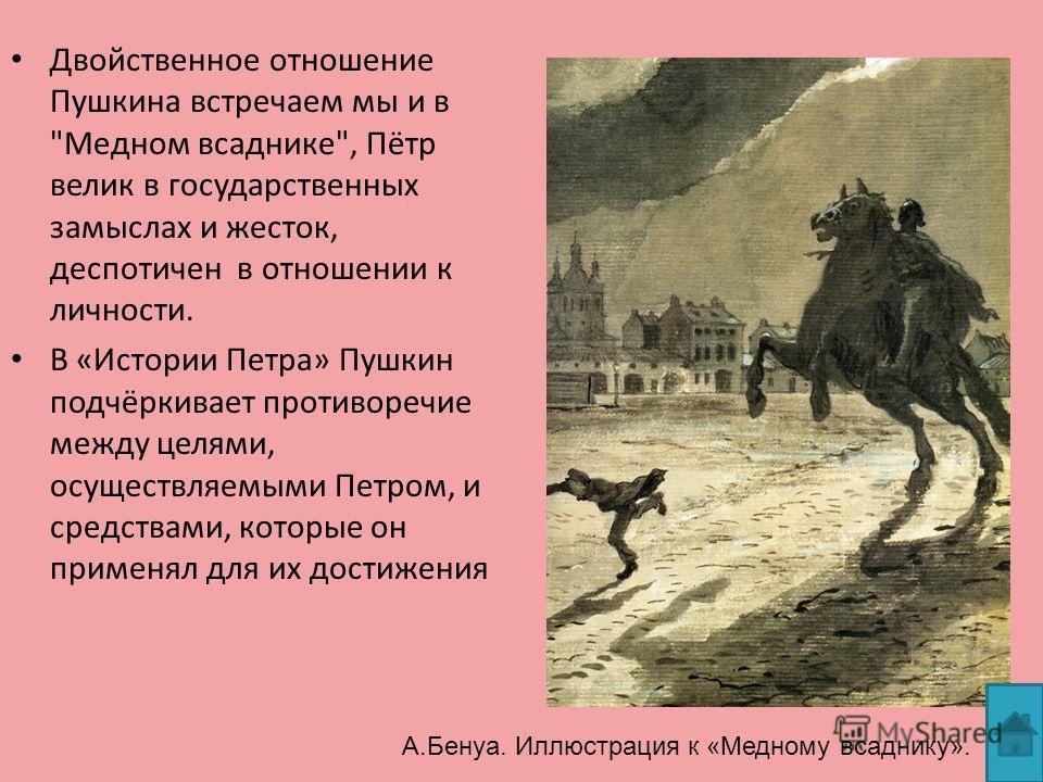 Двойственное отношение Пушкина встречаем мы и в