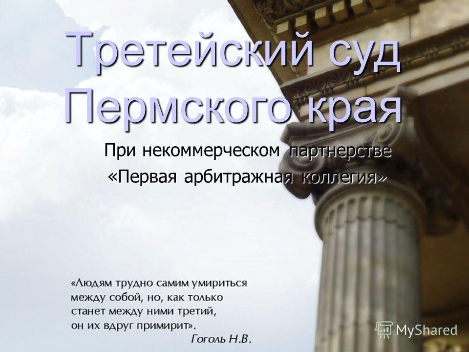 Третейский суд Пермского края При некоммерческом партнерстве «Первая арбитражная коллегия»