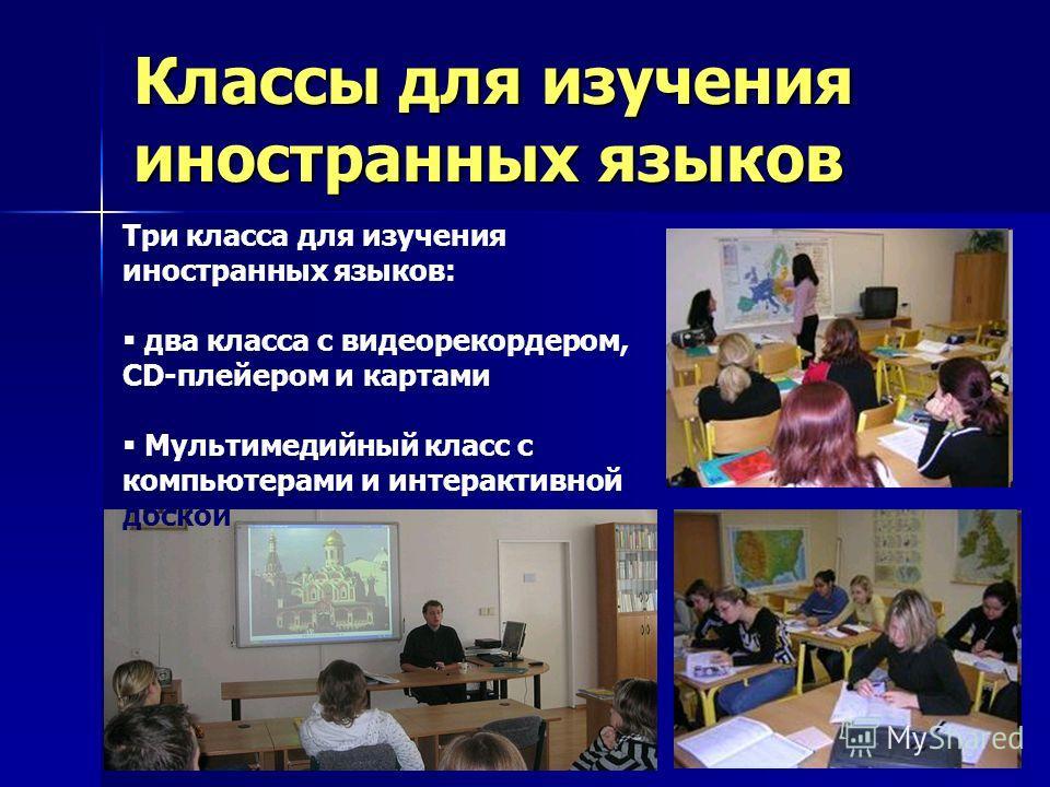 Классы для изучения иностранных языков Три класса для изучения иностранных языков: два класса с видеорекордером, CD-плейером и картами Мультимедийный класс с компьютерами и интерактивной доской