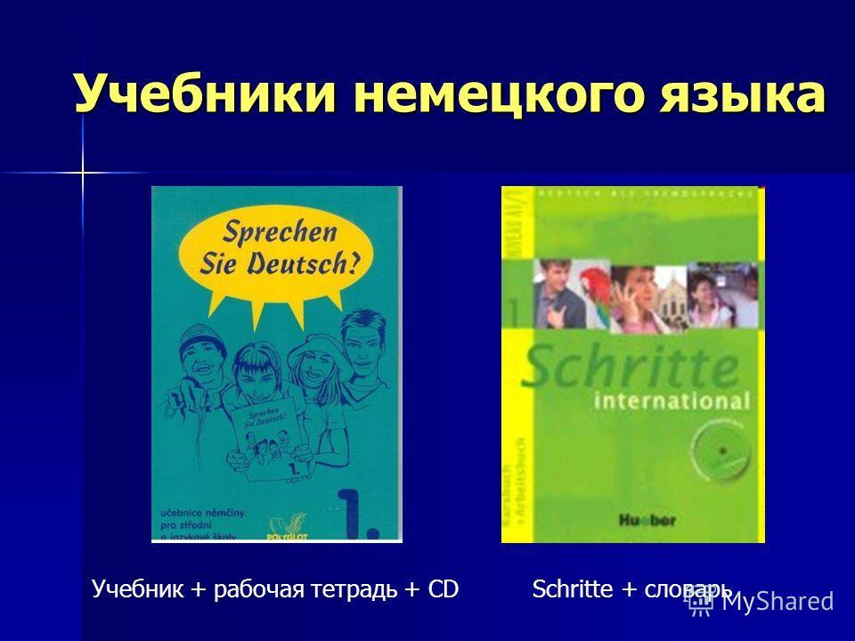 Учебники немецкого языка Учебник + рабочая тетрадь + CD Schritte + словарь