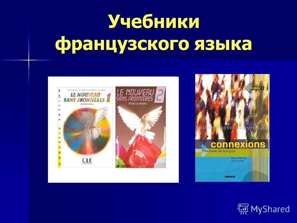 Учебники французского языка