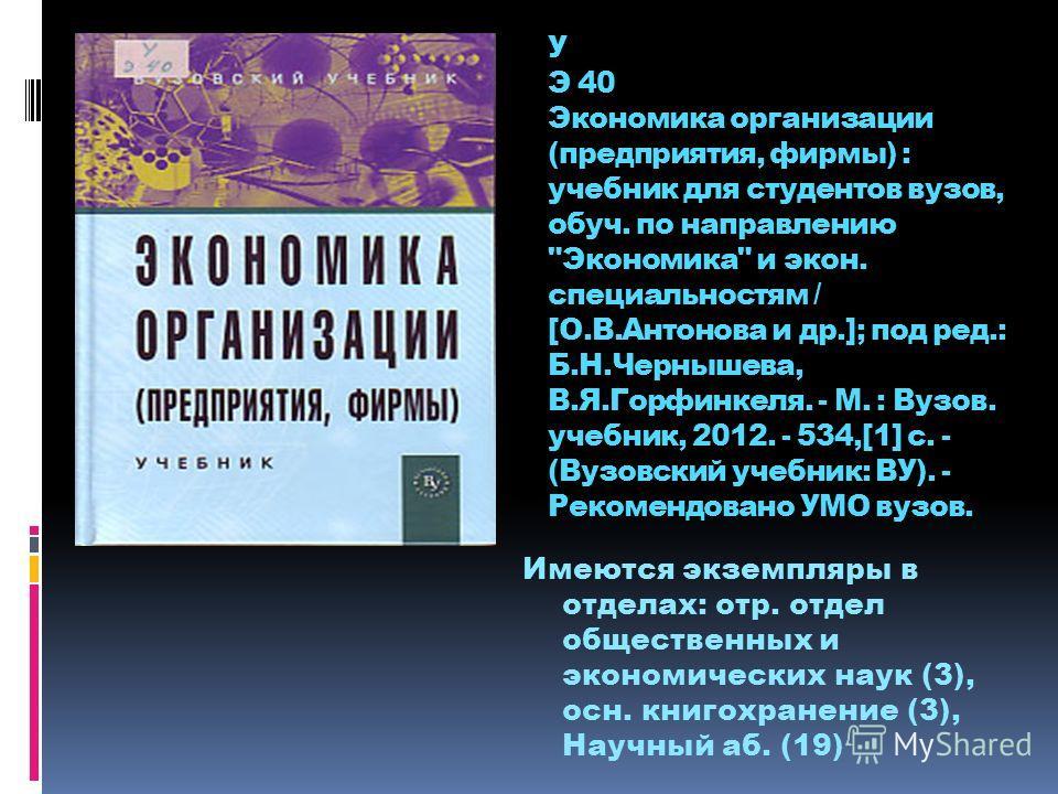 У Э 40 Экономика организации (предприятия, фирмы) : учебник для студентов вузов, обуч. по направлению