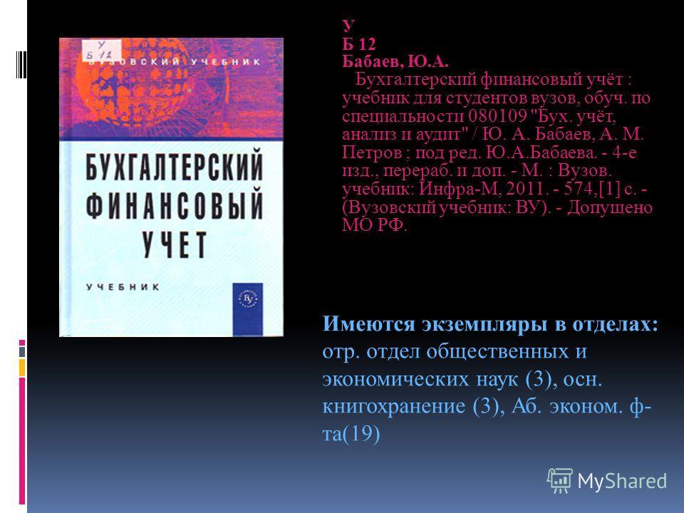У Б 12 Бабаев, Ю.А. Бухгалтерский финансовый учёт : учебник для студентов вузов, обуч. по специальности 080109