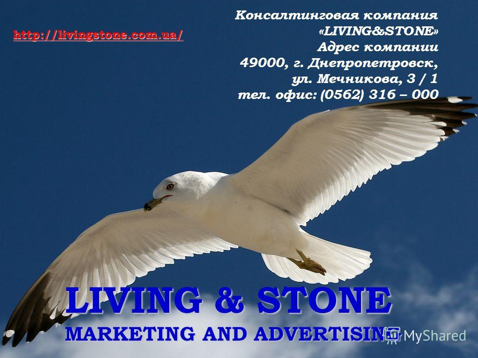 LIVING & STONE MARKETING AND ADVERTISING Консалтинговая компания «LIVING&STONE» Адрес компании 49000, г. Днепропетровск, ул. Мечникова, 3 / 1 тел. офис: (0562) 316 – 000 http://livingstone.com.ua/