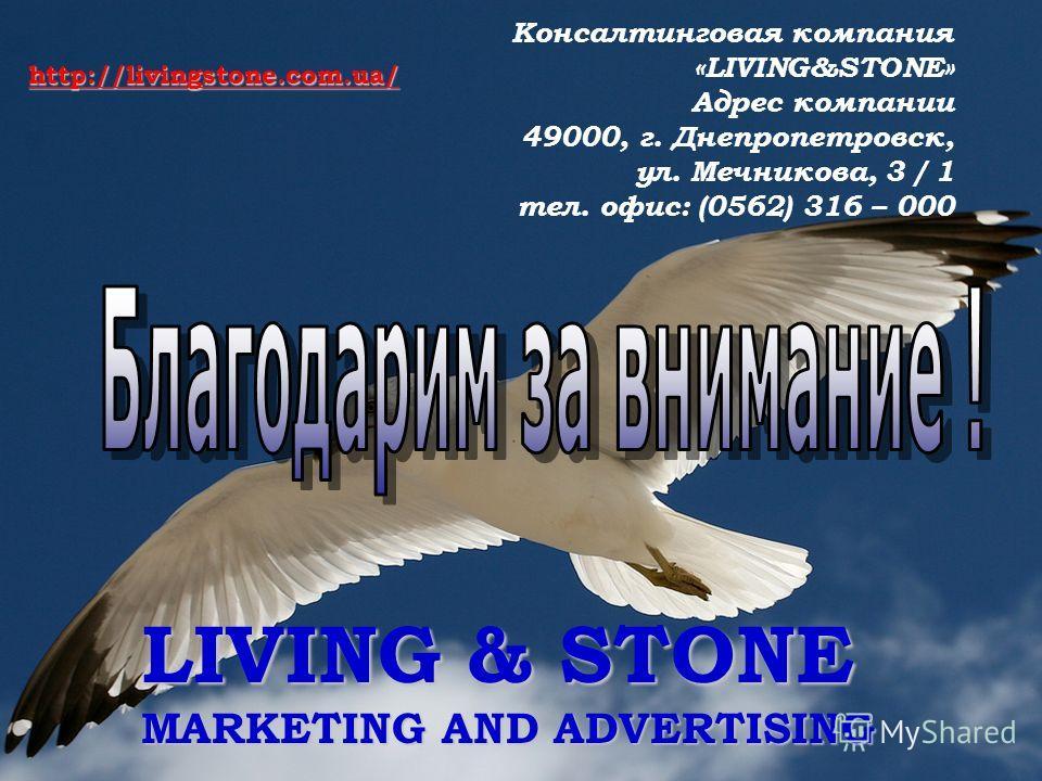LIVING & STONE MARKETING AND ADVERTISING Консалтинговая компания «LIVING&STONE» Адрес компании 49000, г. Днепропетровск, ул. Мечникова, 3 / 1 тел. офис: (0562) 316 – 000 http://livingstone.com.ua/