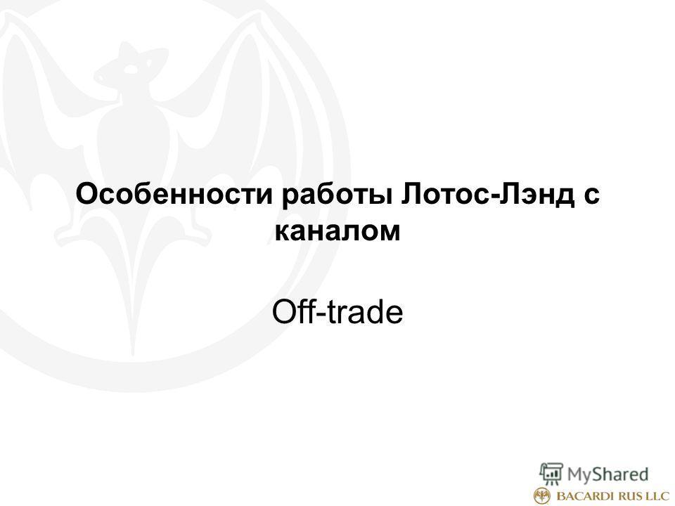 Особенности работы Лотос-Лэнд с каналом Off-trade