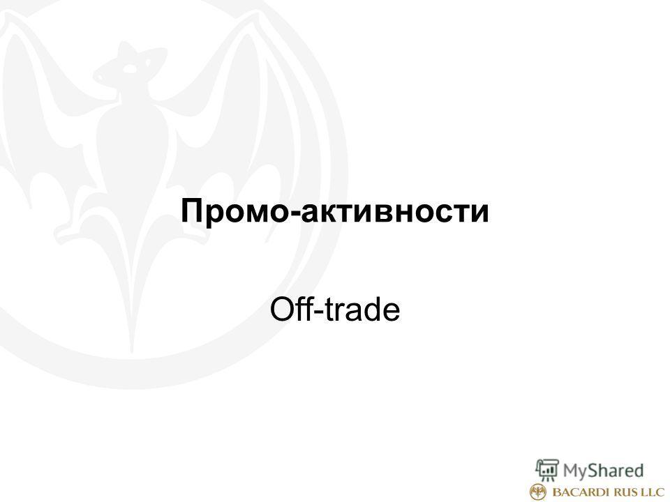 Промо-активности Off-trade