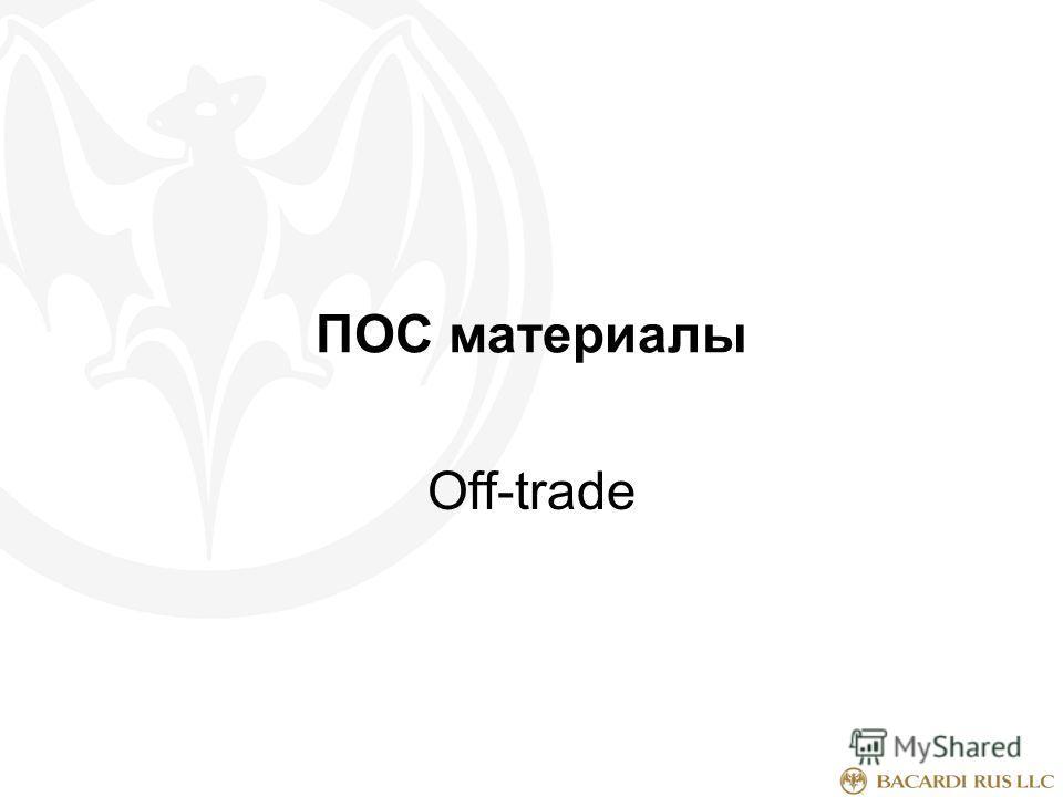 ПОС материалы Off-trade