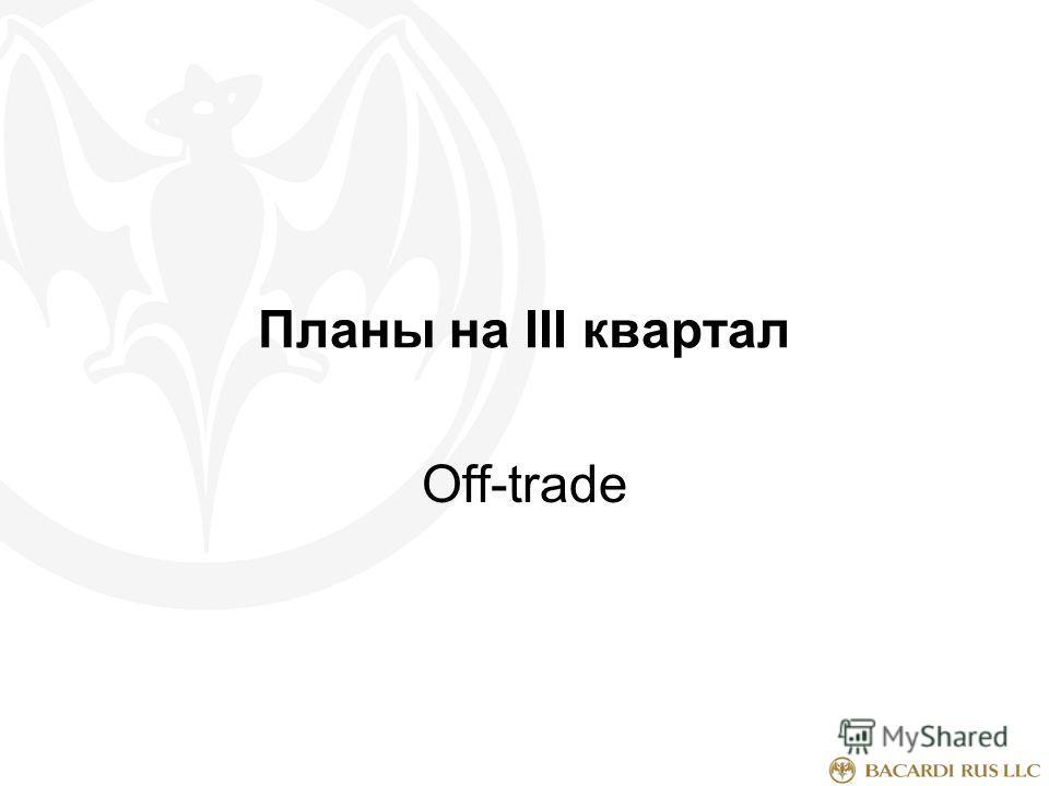 Планы на III квартал Off-trade