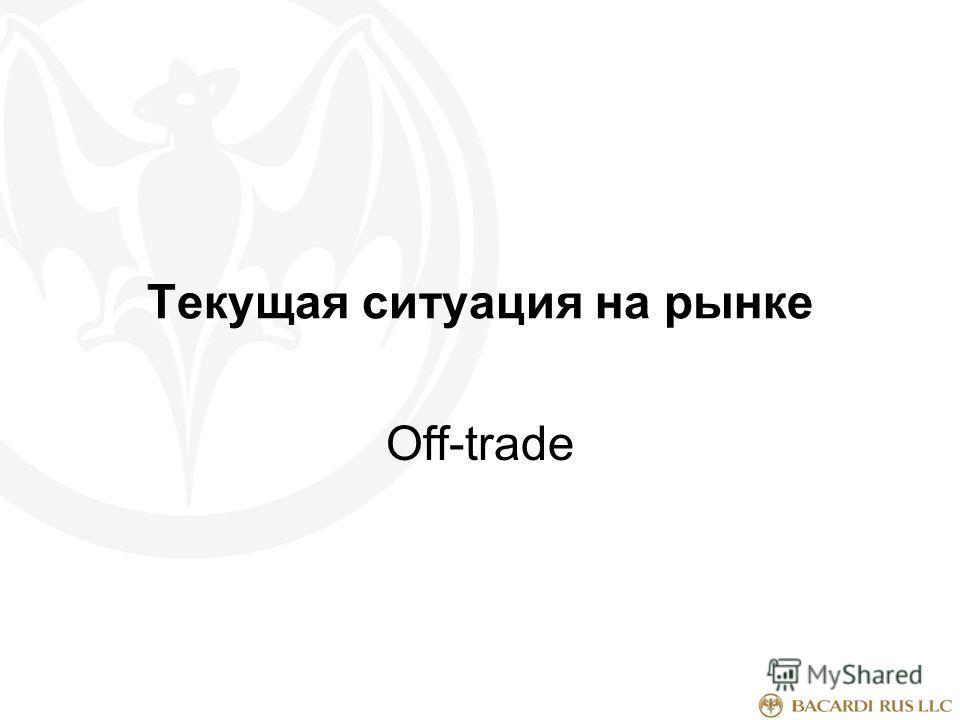 Текущая ситуация на рынке Off-trade