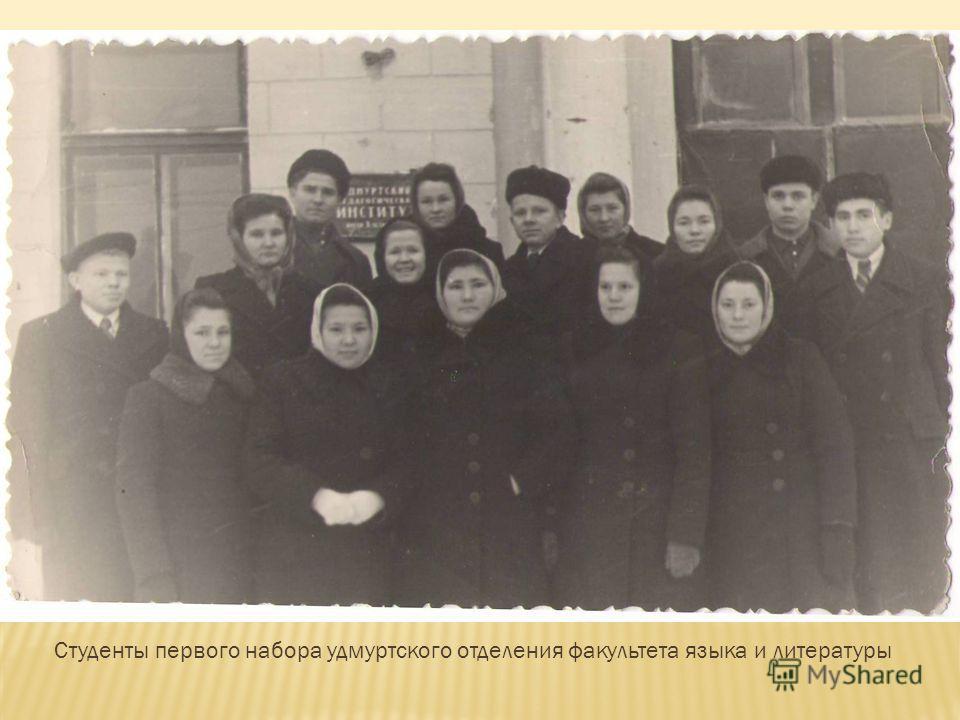 Студенты первого набора удмуртского отделения факультета языка и литературы