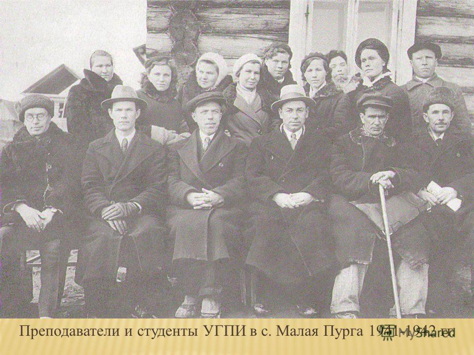 Преподаватели и студенты УГПИ в с. Малая Пурга 1941-1942 гг.