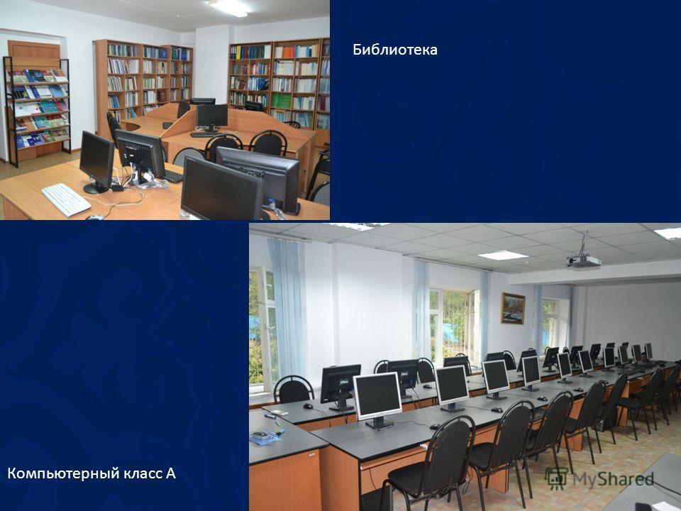 Библиотека Компьютерный класс А