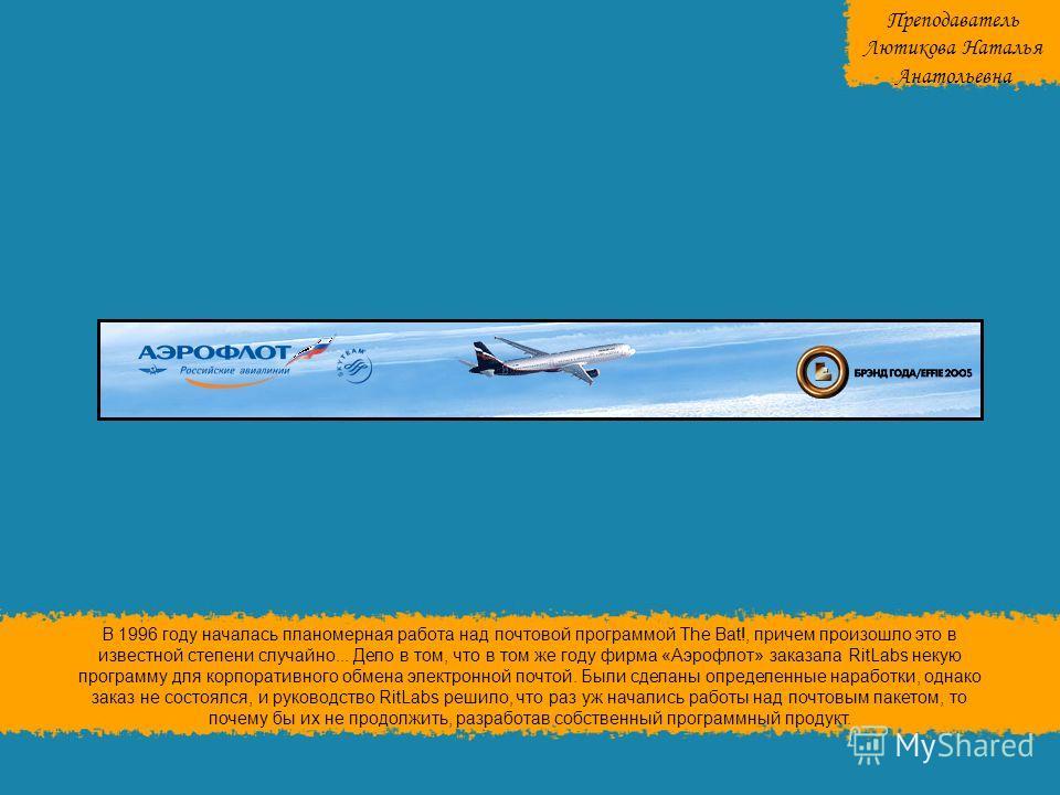 В 1996 году началась планомерная работа над почтовой программой The Bat!, причем произошло это в известной степени случайно... Дело в том, что в том же году фирма «Аэрофлот» заказала RitLabs некую программу для корпоративного обмена электронной почто