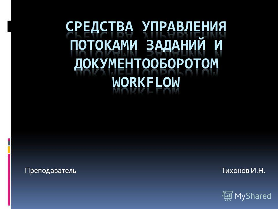 ПреподавательТихонов И.Н.
