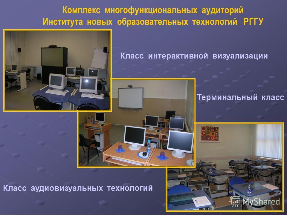 Комплекс многофункциональных аудиторий Института новых образовательных технологий РГГУ Класс интерактивной визуализации Класс аудиовизуальных технологий Терминальный класс
