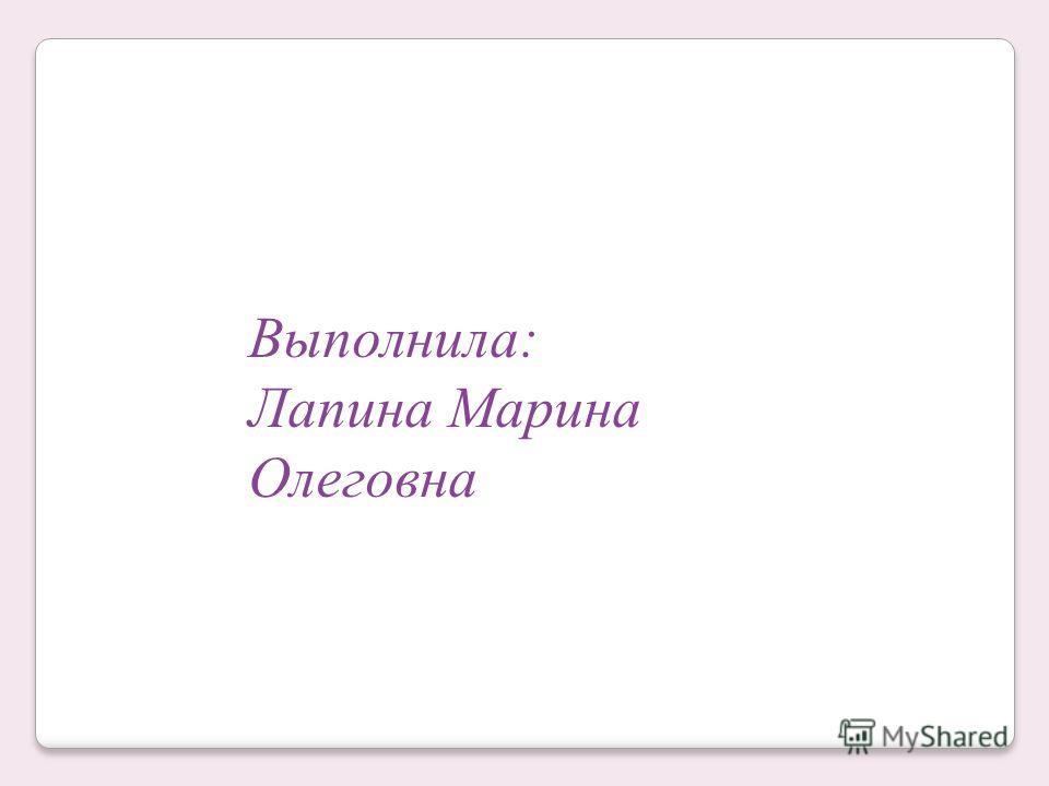 Выполнила: Лапина Марина Олеговна