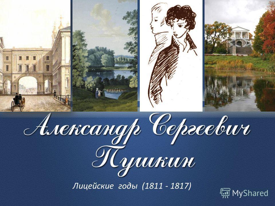 Лицейские годы (1811 - 1817)