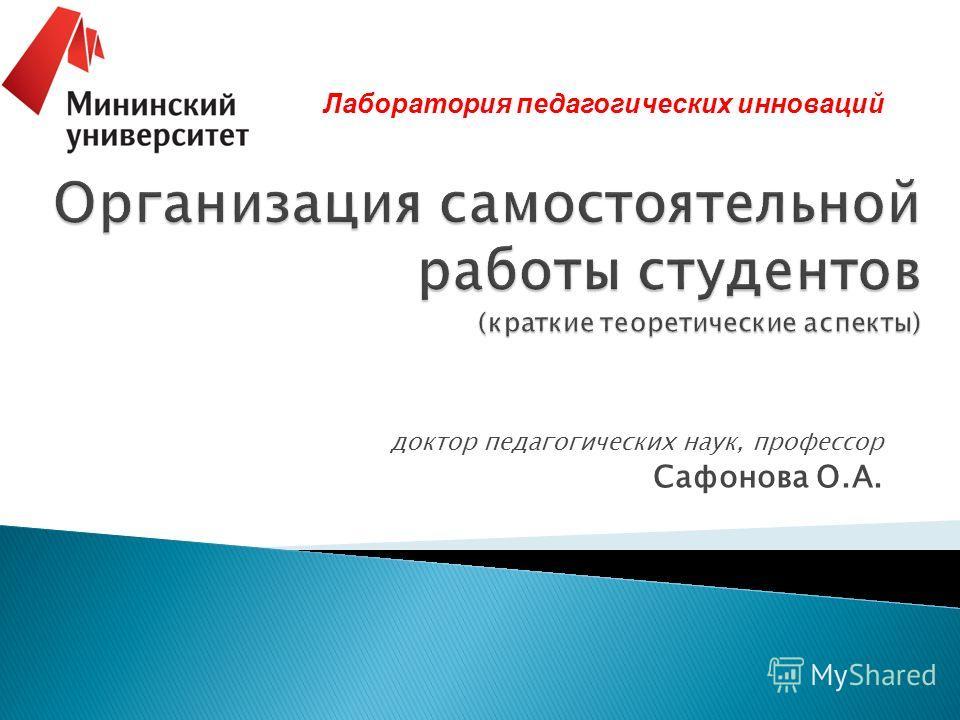 доктор педагогических наук, профессор Сафонова О.А. Лаборатория педагогических инноваций