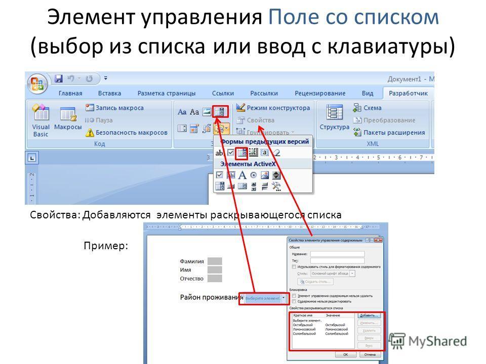 Элемент управления Поле со списком (выбор из списка или ввод с клавиатуры) Свойства: Добавляются элементы раскрывающегося списка Пример: