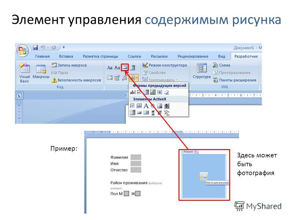 Элемент управления содержимым рисунка Пример: Здесь может быть фотография