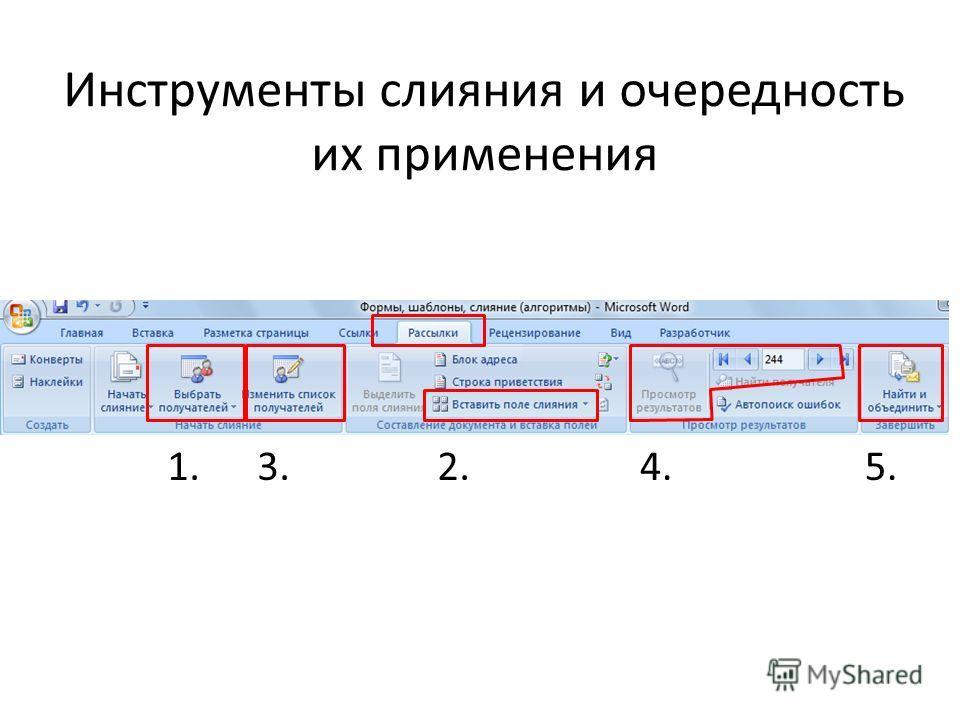 Инструменты слияния и очередность их применения 1.2.3.5.4.