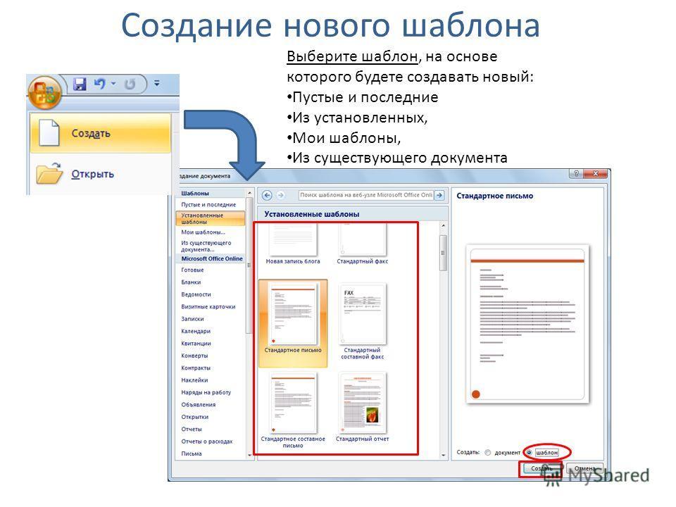 Как создать новый документ на основе уже установленного шаблона