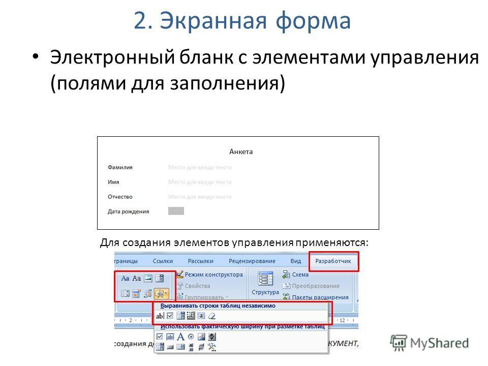 2. Экранная форма Электронный бланк с элементами управления (полями для заполнения) Для создания элементов управления применяются:
